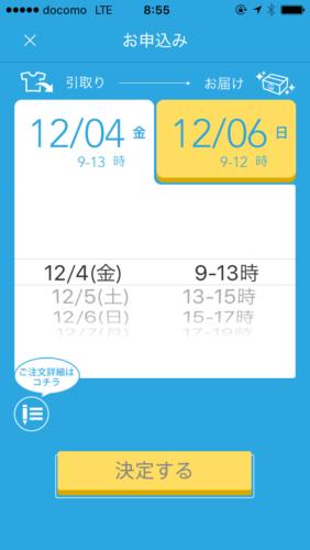 リネットの集荷アプリ