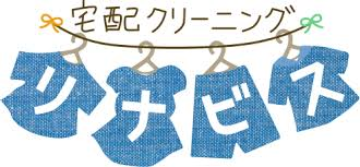 超高品質のクリーニング&保管が日本一安いのがリナビス!