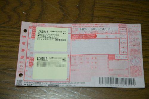 ヤマト便の伝票。住所は記入済みのものをドライバーが持参してくれる。