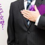 知っておきたい!仕事のできる男性がやっている、正しい「スーツのお手入れ方法」と「クリーニングの出し方」とは?