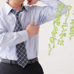 ドライクリーニングは「汗と臭い」は落とせないって本当?| 衣替え時にやっておきたい「ウエットクリーニング(汗抜き加工)」とは