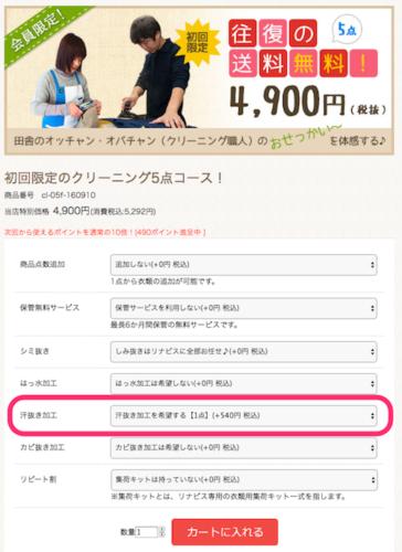 申し込み画面の中に「汗抜き加工」オプションを選ぶタブがある
