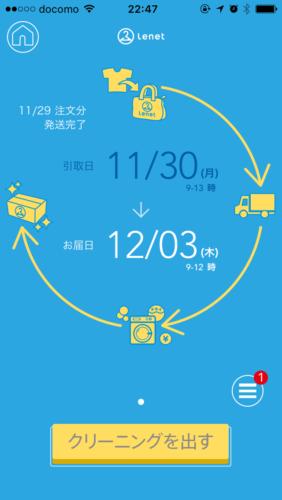 リネットのiPhoneアプリ。集配の依頼画面
