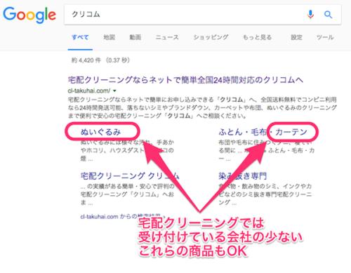 クリコムでGoogle検索をすると、シミ抜きとぬいぐるみのクリーニングに強いことが一目瞭然