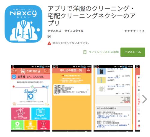 ネクシーのAndroidアプリ