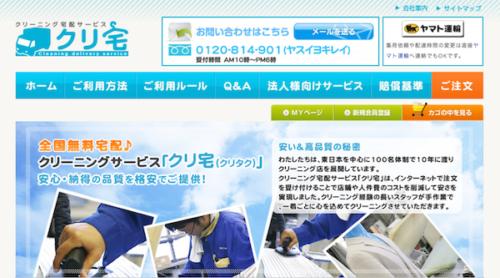 岩手県の送料無料の宅配クリーニング会社「クリ宅」