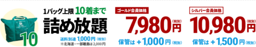 price_tsumeho10