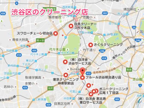 東京都渋谷区のクリーニング店、まとめ
