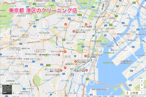 東京都港区のクリーニング店、まとめ