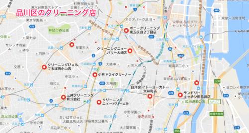 東京都品川区のクリーニング店、まとめ