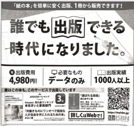 産経新聞2019年8月3日の新聞。