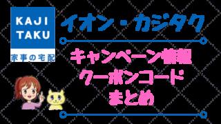 イオンのカジタク・キャンペーン情報・クーポンコード情報