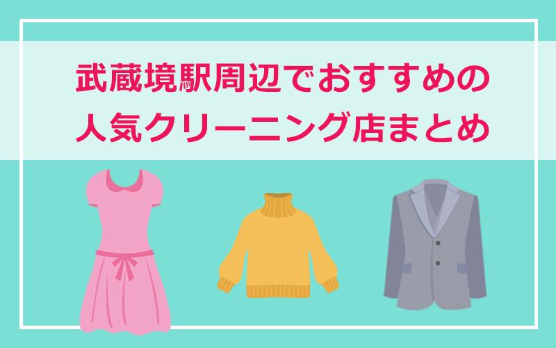 武蔵野市・武蔵境駅周辺の人気クリーニング店まとめ