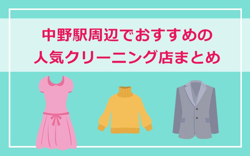 中野区・中野駅周辺の人気クリーニング店まとめ