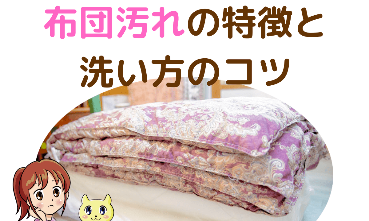布団汚れの特徴と洗い方のコツ