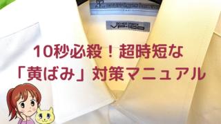 衣類の黄ばみ対策マニュアル