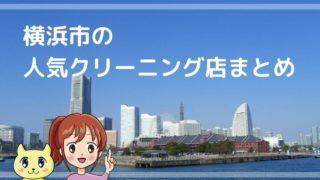 横浜市の人気クリーニング店まとめ