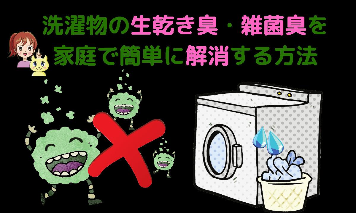 生乾き臭・雑菌臭・部屋干し臭対策。