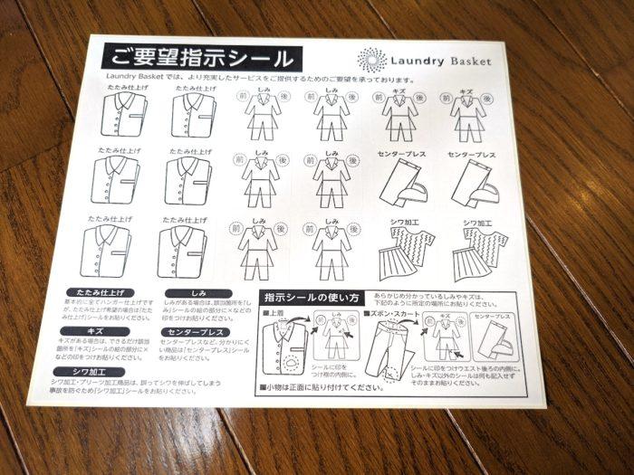 指示カード。これに希望を記入して衣類の気になる場所の近くに貼ると依頼事項が正確に伝わる。2回目から利用できる。