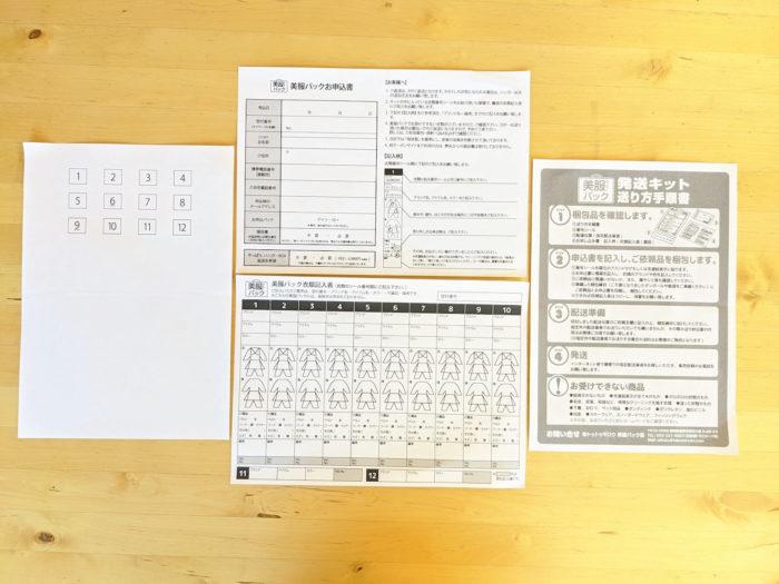 美服パックの指示カードは注文後に届くメールからダウンロードできる。