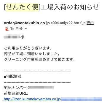 【工場入荷のお知らせメール】