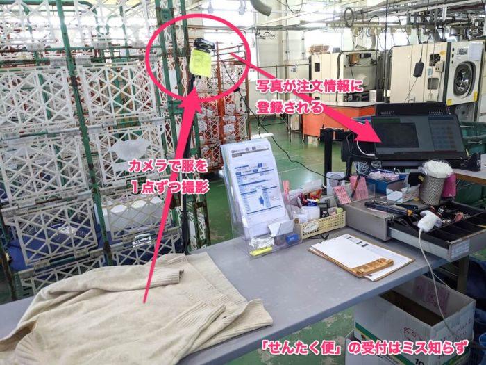 せんたく便の検品工程。一着ずつ写真撮影してから、衣類の状態を検品していく。