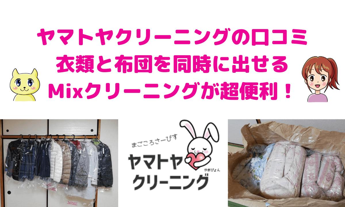 ヤマトヤクリーニングの口コミ・評判・体験談