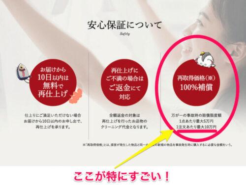 クリーニングモンスターは事故時の衣類再取得価格を1着5万円まで、1荷物10万円まで保証する