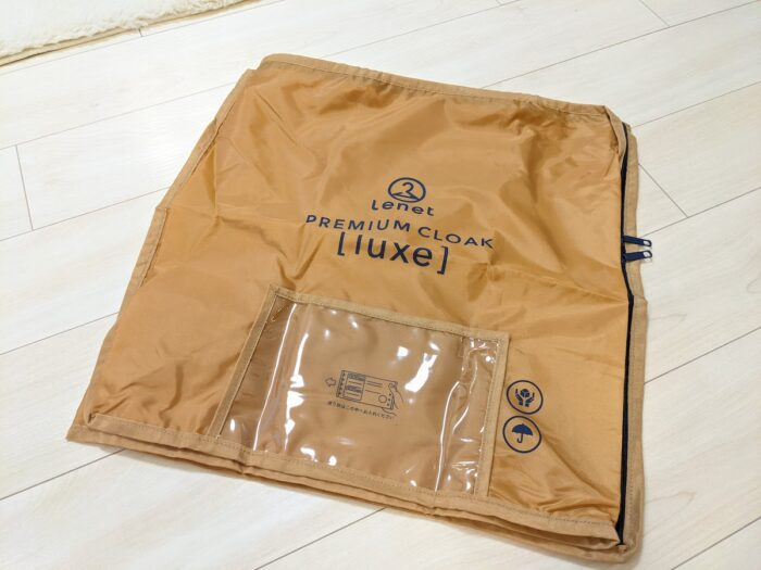 リネット保管(リュクス)の集荷袋