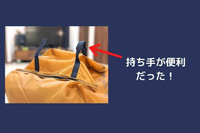 リネット保管の集荷袋には持ち手があるので、運ぶ時に便利