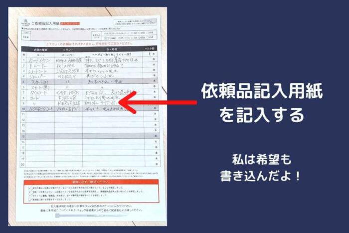 リネット保管の依頼品記入用紙
