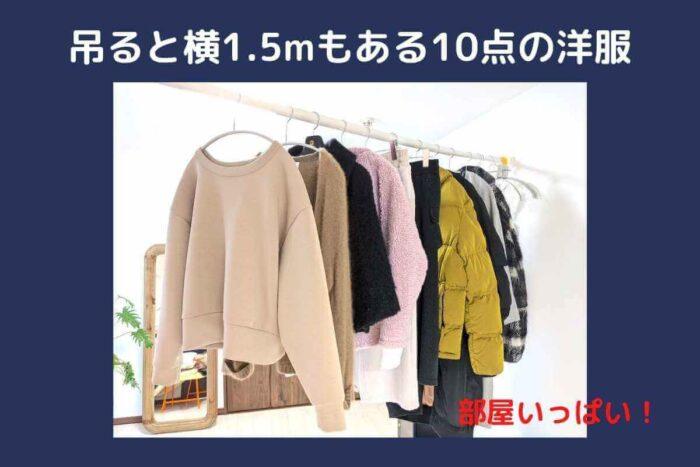 部屋いっぱいの冬物コートを自宅からクリーニングに出せる