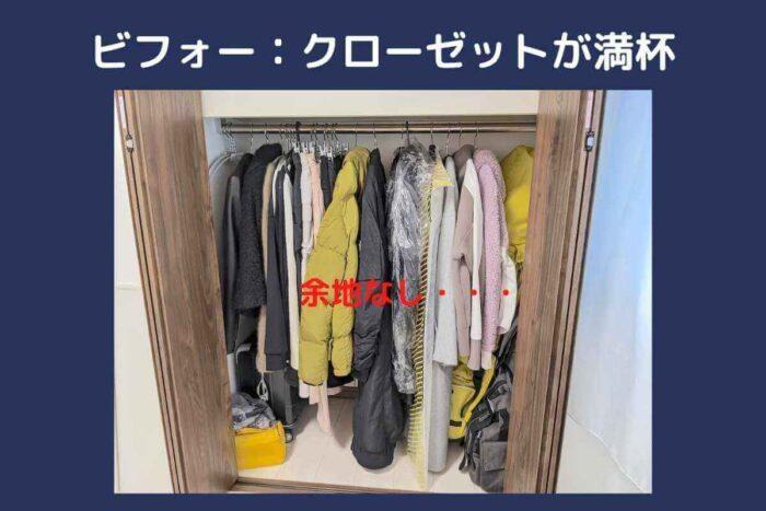 衣類を用意する