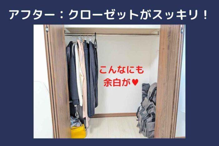 保管つきクリーニングを使うとクローゼットがとてもスッキリする。