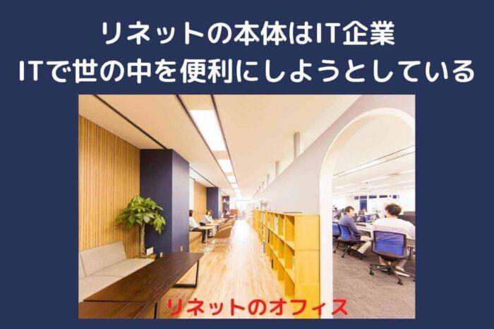 宅配クリーニングリネットを運営する株式会社ホワイトプラスのオフィス