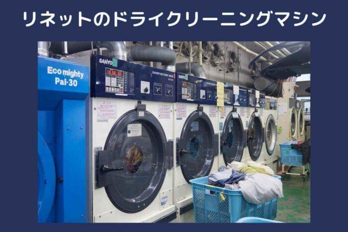 宅配クリーニングリネットの厚木工場にあるドライクリーニングマシン