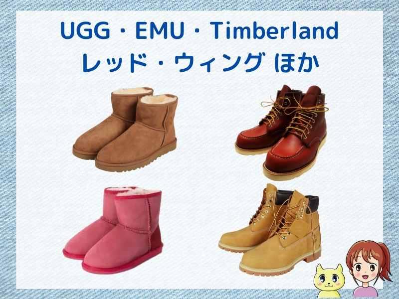 くつリネットに依頼できるブラン靴(UGG・Timberland・emu・レッドウィングス)