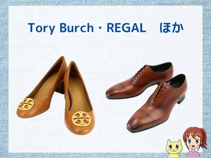 くつリネットに依頼できるブラン靴(Tory Burch・HERMES・REGAL)ほか