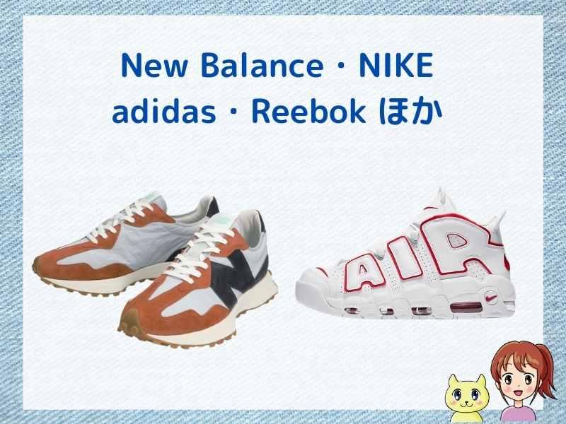 くつリネットに依頼できるブランドスニーカー(NIKE・Reebok・New Balance・adidas・オニツカタイガー)ほか