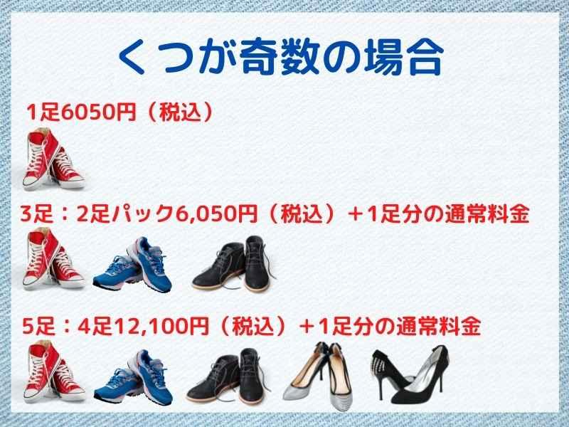 美靴パック、靴が奇数の場合の料金