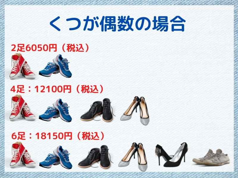 美靴パック、靴が偶数の場合の料金