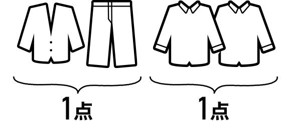 家事の達人の衣類点数のカウント方法
