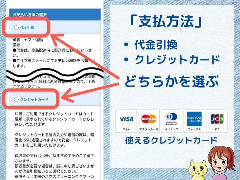 家事の達人の申込手順(支払方法の選択)