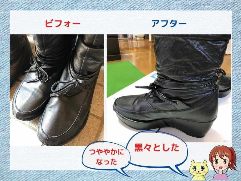 黒い革製のブーツをくつリネットに依頼した効果