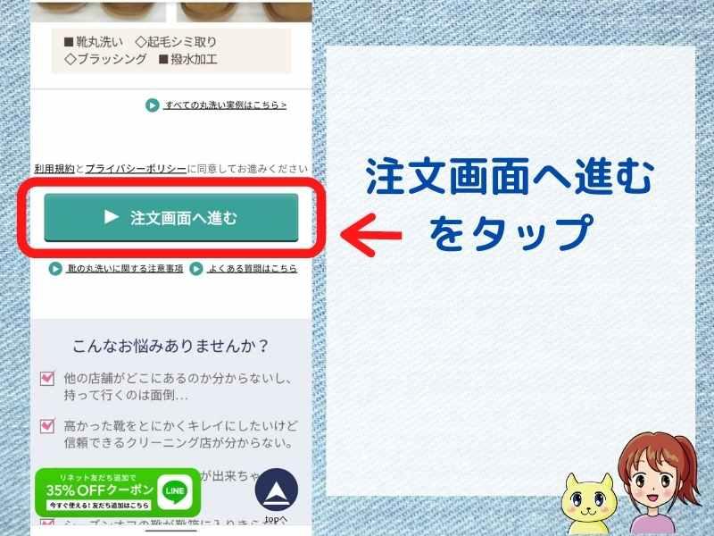 くつリネットの申込み手順(注文画面へ進むをタップ)