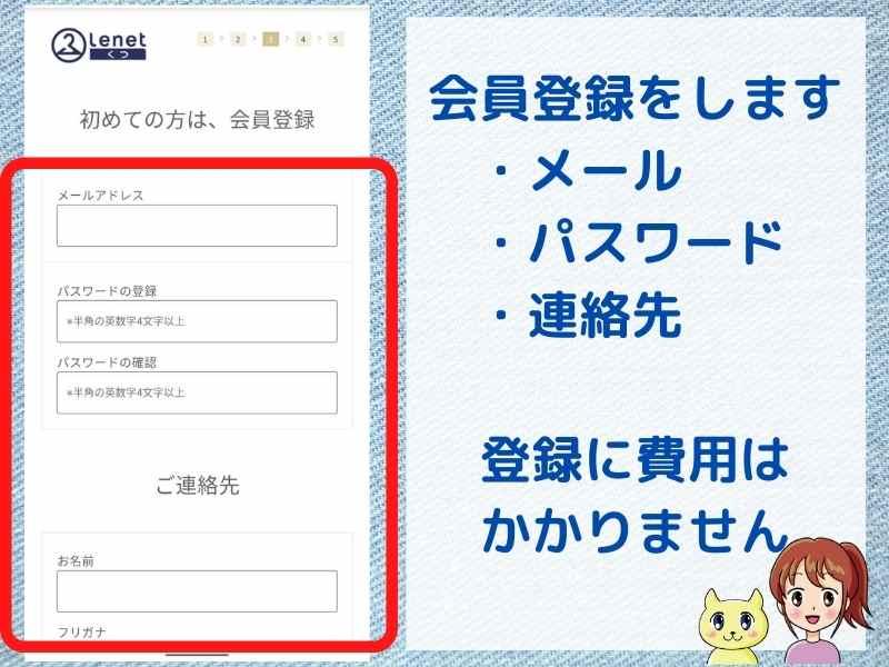 くつリネットの申込み手順(会員登録)