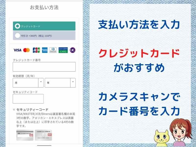くつリネットの申込み手順(支払い方法の入力・クレジットカード)
