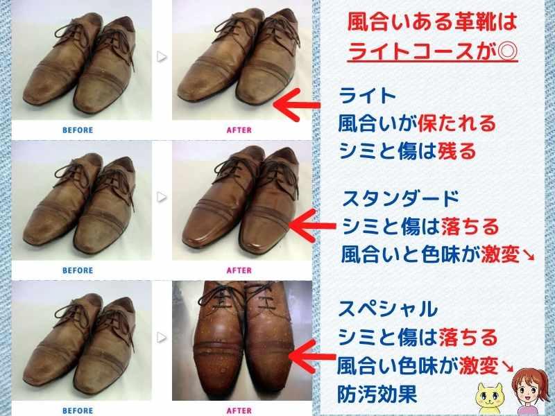 くつリネットで風合いのある革靴をクリーニングする効果