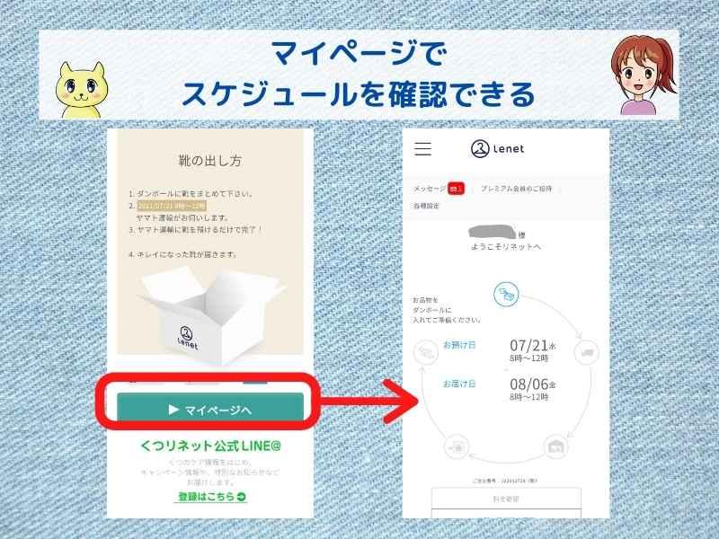 くつリネットの申込み手順(マイページ)