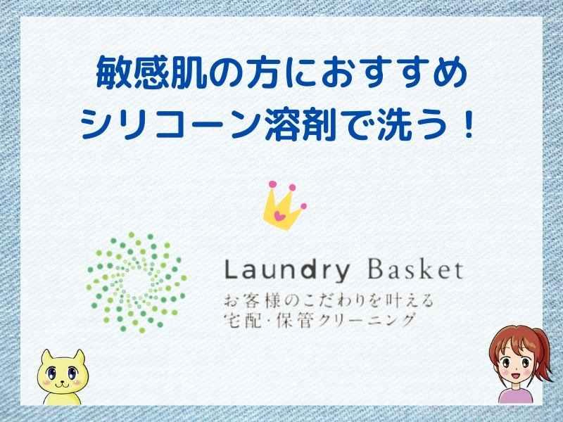 敏感肌・アレルギーの方におすすめのシリコーン溶剤で洗うクリーニング「ランドリーバスケット」